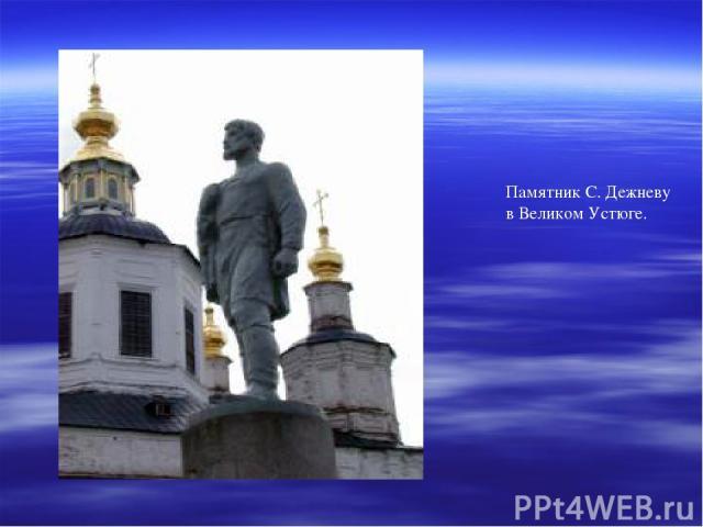 Памятник С. Дежневу в Великом Устюге.