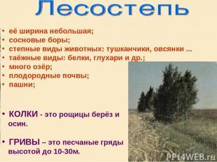 её ширина небольшая; сосновые боры; степные виды животных: тушканчики, овсянки .