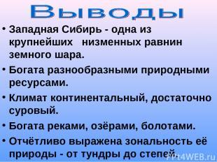 Западная Сибирь - одна из крупнейших низменных равнин земного шара. Богата разно