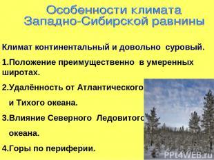 Климат континентальный и довольно суровый. 1.Положение преимущественно в умеренн