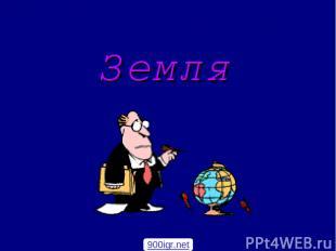 Земля 900igr.net