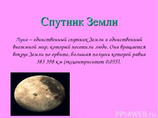Спутник Земли Луна – единственный спутник Земли и единственный внеземной мир, ко
