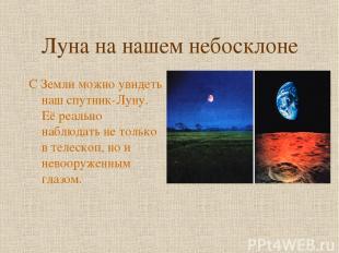 Луна на нашем небосклоне С Земли можно увидеть наш спутник-Луну. Её реально набл