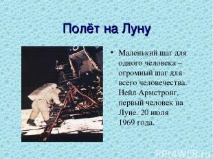 Полёт на Луну Маленький шаг для одного человека – огромный шаг для всего человеч