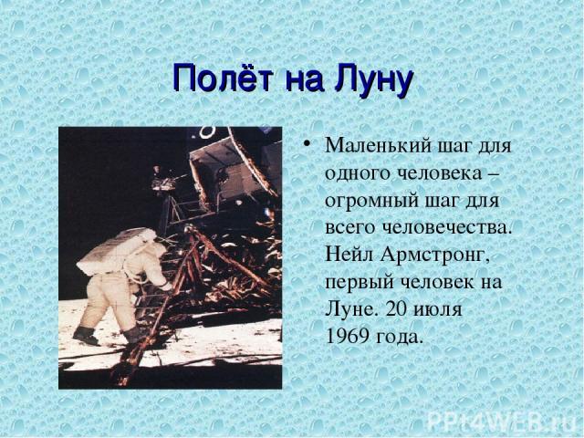 Полёт на Луну Маленький шаг для одного человека – огромный шаг для всего человечества. Нейл Армстронг, первый человек на Луне. 20июля 1969года.