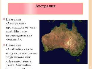 Австралия Название «Австралия» происходит от лат. austrālis, что переводится как