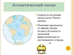 Атлантический океан второй по величине океан после Тихого океана. Название произ
