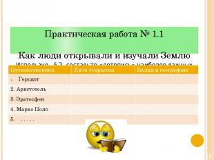 Практическая работа № 1.1 Как люди открывали и изучали Землю Используя § 2, сост