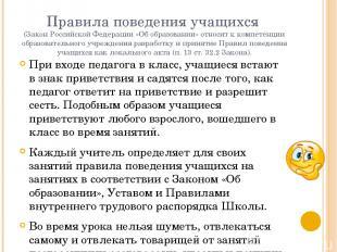Правила поведения учащихся (Закон Российской Федерации «Об образовании» относит