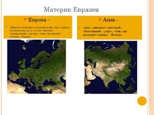 Материк Евразия Европа – «Европа» восходит к ассирийскому «erp» (первое тысячеле