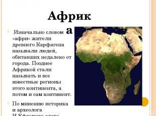 Изначально словом «афри» жители древнего Карфагена называли людей, обитавших нед