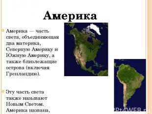 Америка — часть света, объединяющая два материка, Северную Америку и Южную Амери