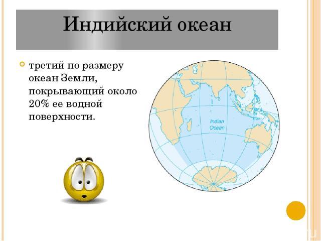 Индийский океан третий по размеру океан Земли, покрывающий около 20% ее водной поверхности.