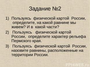 Задание №2 Пользуясь физической картой России, определите, на какой равнине м