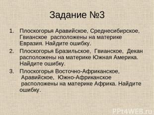 Задание №3 Плоскогорья Аравийское, Среднесибирское, Гвианское расположены на ма