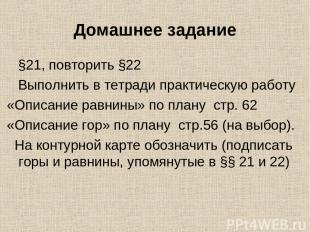 Домашнее задание §21, повторить §22 Выполнить в тетради практическую работу «Опи