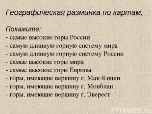 Географическая разминка по картам. Покажите: - самые высокие горы России - самую