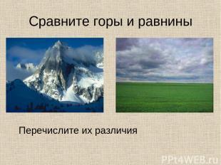 Сравните горы и равнины Перечислите их различия