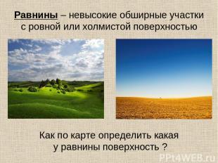 Равнины – невысокие обширные участки с ровной или холмистой поверхностью Как по