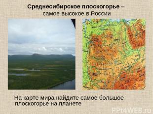 Среднесибирское плоскогорье – самое высокое в России На карте мира найдите самое