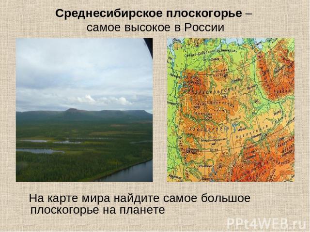 Среднесибирское плоскогорье – самое высокое в России На карте мира найдите самое большое плоскогорье на планете