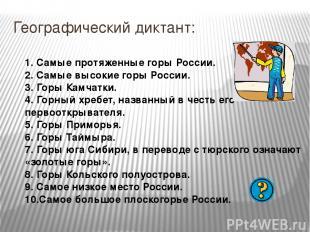 Географический диктант: 1. Самые протяженные горы России. 2. Самые высокие горы