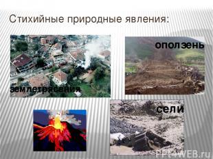 Стихийные природные явления: землетрясения оползень сели