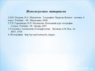 Используемые материалы Н.Н. Петрова, Н.А. Максимова. География. Природа Земли и