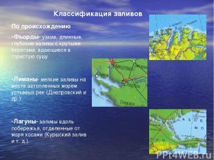 Классификация заливов По происхождению Фьорды- узкие, длинные, глубокие заливы с