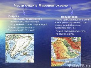 Части суши в Мировом океане Острова Полуострова - небольшой, по сравнению с мате