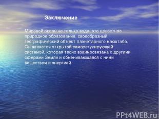 Мировой океан не только вода, это целостное природное образование, своеобразный