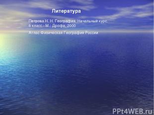 Литература Петрова Н. Н. География. Начальный курс. 6 класс.- М.: Дрофа, 2000 Ат