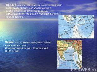 Пролив- относительно узкая часть океана или моря, разделяющая два участка суши и