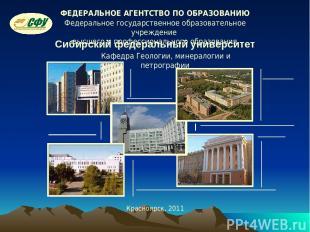 ФЕДЕРАЛЬНОЕ АГЕНТСТВО ПО ОБРАЗОВАНИЮ Федеральное государственное образовательное