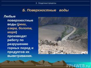 Экзогенные процессы * Б. Поверхностные воды Любые поверхностные воды (реки, озер