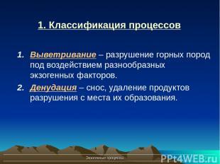 Экзогенные процессы * 1. Классификация процессов Выветривание – разрушение горны