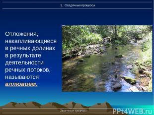 Экзогенные процессы * Отложения, накапливающиеся в речных долинах в результате д