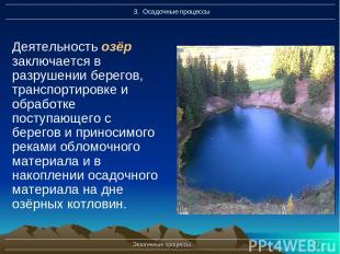 Экзогенные процессы * Деятельность озёр заключается в разрушении берегов, трансп