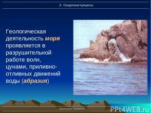 Экзогенные процессы * Геологическая деятельность моря проявляется в разрушительн