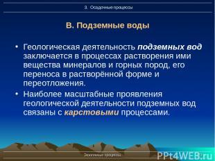 Экзогенные процессы * В. Подземные воды Геологическая деятельность подземных вод