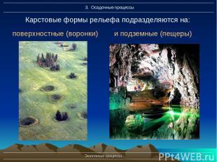 Экзогенные процессы * Карстовые формы рельефа подразделяются на: и подземные (пе