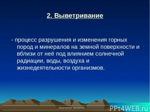 Экзогенные процессы * 2. Выветривание - процесс разрушения и изменения горных по