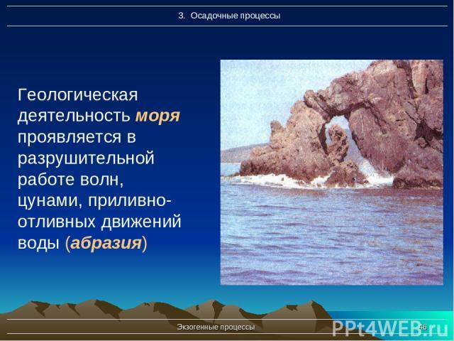 Экзогенные процессы * Геологическая деятельность моря проявляется в разрушительной работе волн, цунами, приливно-отливных движений воды (абразия) Экзогенные процессы