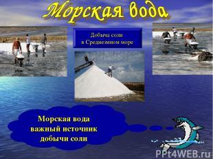 Морская вода важный источник добычи соли Добыча соли в Средиезмном море