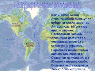 Как и Тихий океан Атлантический вытянут от субарктических широт до Антарктиды, н