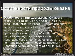 Особенности природы океана Особенности природы океана. Согласно теории литосферн