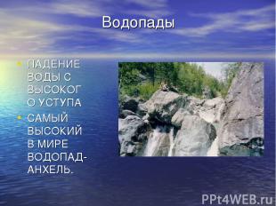 Водопады ПАДЕНИЕ ВОДЫ С ВЫСОКОГО УСТУПА САМЫЙ ВЫСОКИЙ В МИРЕ ВОДОПАД-АНХЕЛЬ.