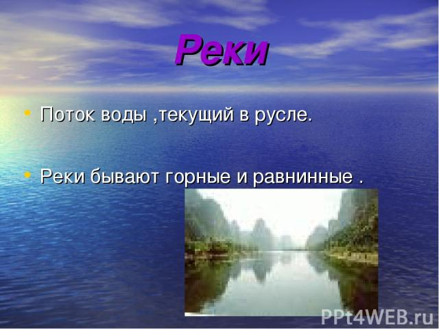 Реки Поток воды ,текущий в русле. Реки бывают горные и равнинные .