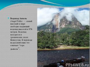 Водопад Анхель (Angel Falls) — самый высокий в мире свободно падающий водопад вы