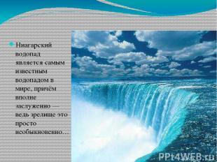 Ниагарский водопад является самым известным водопадом в мире, причём вполне засл